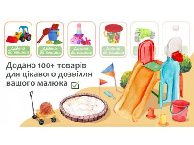 Іграшки для дозвілля на вулиці