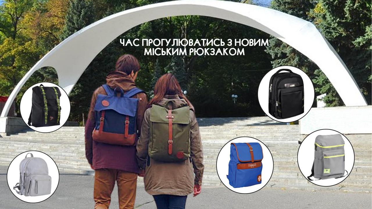Міські рюкзаки