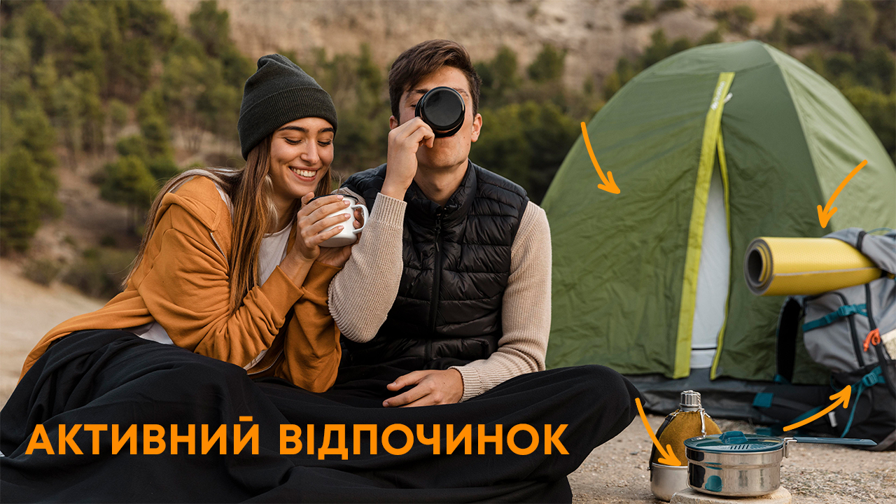 Товари для туризму