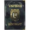 Обкладинка для Паспорта України глянець (50) №01-Ра