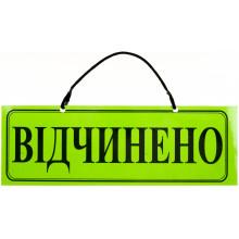 Табличка ламинированная двусторонняя Открыто Закрыто/Закрыто Открыто