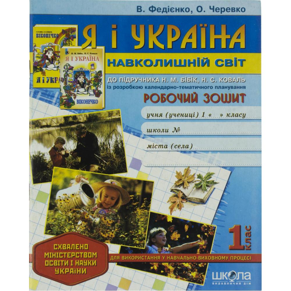 """Рабочая тетрадь """"Я и Украина. Окружающий мир"""" """"Для дополнительных занятий"""" 1 класс А5 (на украинском)"""