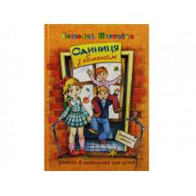 Книжка A5 Одиниця з обманом В.Нестайко українською Школа (10)
