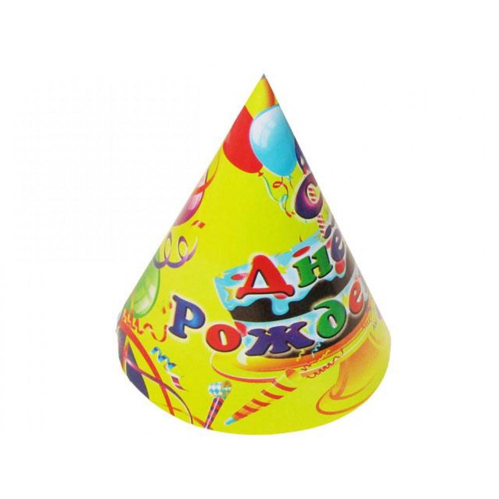 """Колпак """"С днем рождения"""" картонный маленький на резинке"""