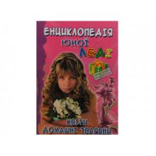 Енциклопедія юних леді Квіти, домашні тварини А5 українською Септіма (10)