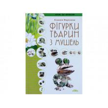 Книжка A5 Фігурки тварин з мушель Роса №9310009