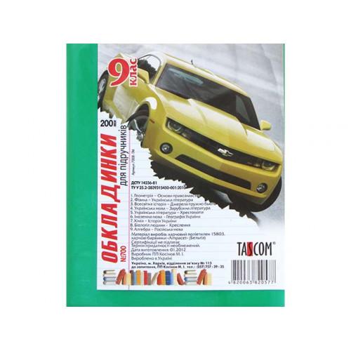 Комплект обкладинок для підручників 9 клас Tascom 200мкм (30) №700/7008-ТМ