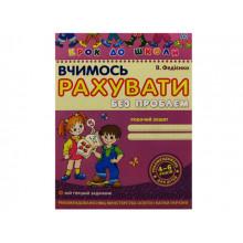 Книга Учимся считать 4-6 лет А4 на украинском Школа (50)  №4709/4765
