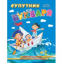 Книга А4 Спутник букваря на украинском Школа (50)