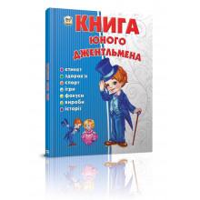 Енциклопедія Книга юного джентльмена В5 українською Талант (10) 3494