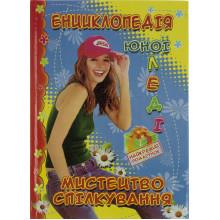 Енциклопедія юної леді Мистецтво спілкування А5 українською Септіма (10)