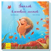 Книжка Зворушливі книжки Їжачок і кленовий листочок українською Ранок (10) №341726
