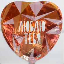 Кулька повітряна плівка серце Agura Люблю тебе геометрія російською 2586