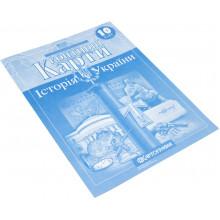 Контурна карта Історія України (1900-1939) 10 клас А4 Картографія 5598