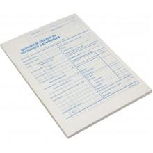Дорожній лист легкового автомобіля А5 100 шт газетка (5) (40)
