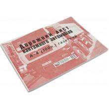 Дорожній лист вантажного автомобіля А4 100 шт газетка (5) (20) БЛ1034/БГ0012