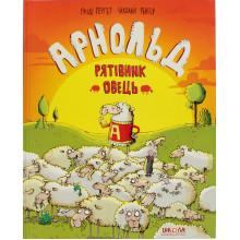 Книжка B4 Арнольд-рятівник овець Г. Гергет українською Школа (10)