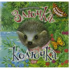 Книга B5 Воспитание сказкой. Злючка-Колючка Издательство Торсинг (20) №4552