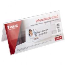 Табличка інформаційна двостороння Axent 198 Х99 см 4536-А