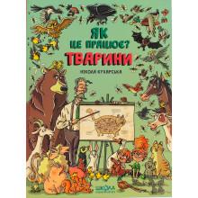 Книга Животные. Как это работает Н. Кухарська Школа (10)