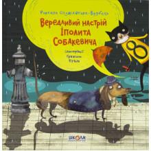 Книга В5 Капризное настроение Ипполита Собакевича твердый переплет Школа