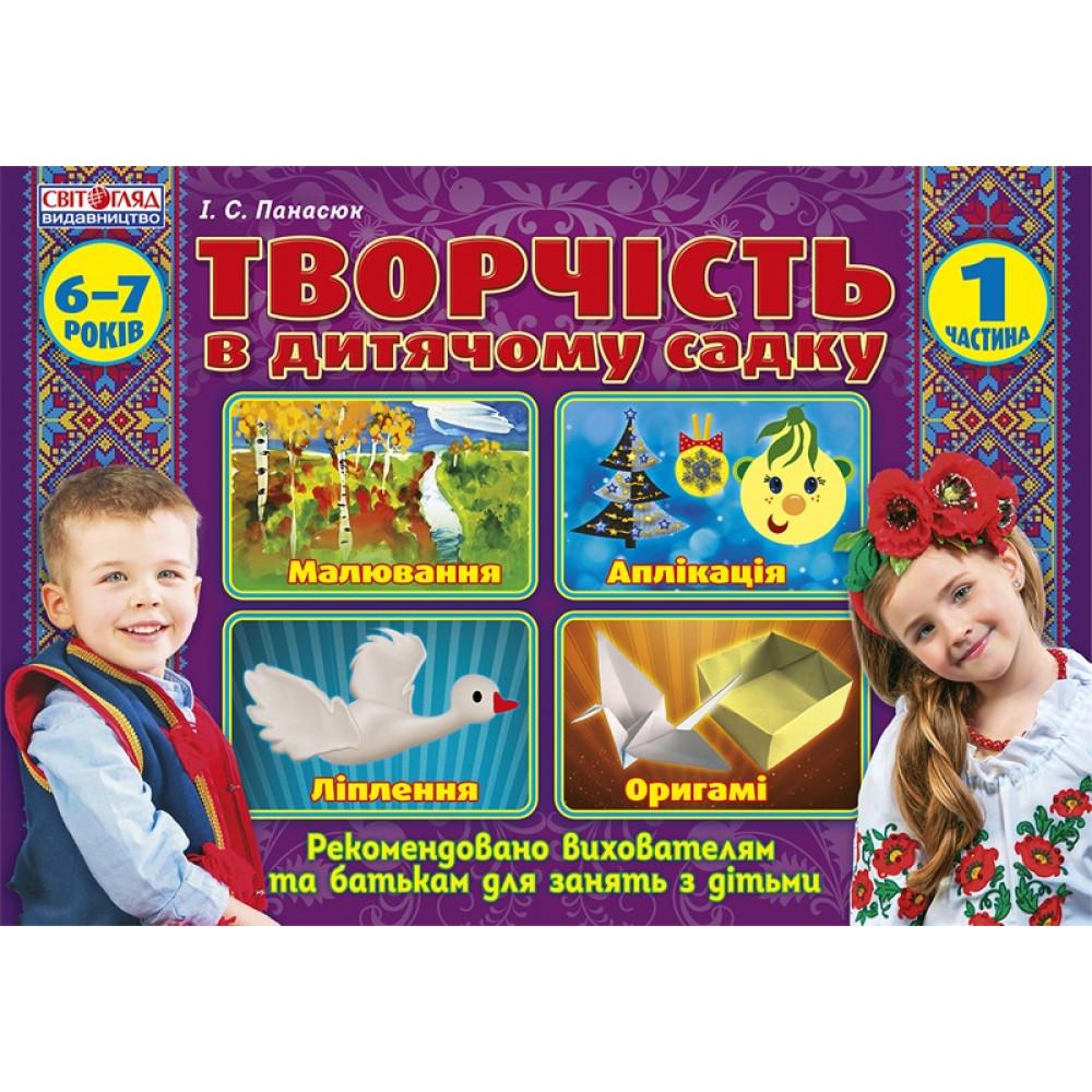 Альбом с детского творчества 6-7 лет подготовительная группа часть 1 Ранок  №5319/12113101У (20)