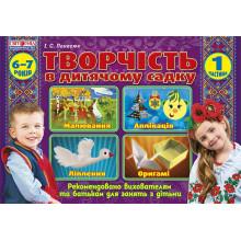 Альбом з дитячої творчості 6-7 років підготовча група частина 1 Ранок №5319/12113101У (20)