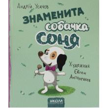 Детский бестселлер В5 Знаменитая собачка Соня А. Усачев на украинском Школа (10)