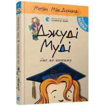 Книжка A5 Джуди Муди идет в колледж твердая обложка  Издательство Старого льва  №6268