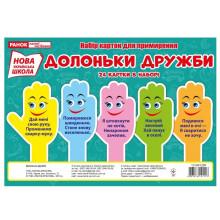 Картки Долоньки примирення 24 шт українською Ранок (50) №13104129У