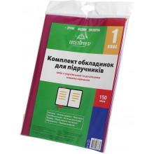 Комплект обложек для учебников 1 класс 150мкм (100) №113501/2515