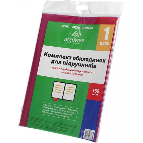 Комплект обкладинок для підручників 1 клас 150мкм (100) №113501/2515