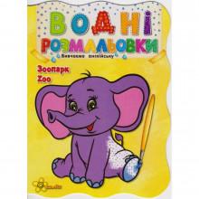 Книжка A5 Водні розмальовки Зоопарк. Zоо (50)