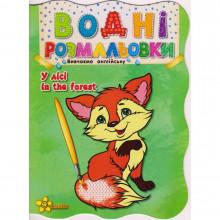 Книга A5 Водные раскраски: В лесу. In the forest (50)