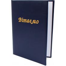 Папка A4 Поздравляем Винпап с тиснением синяя (1) (20) №СП0032