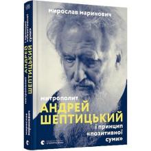 Книга A5 Митрополит Андрей Шептицкий Издательство Старого Льва