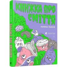 Книга A5 Книга о мусоре Издательство Старого Льва