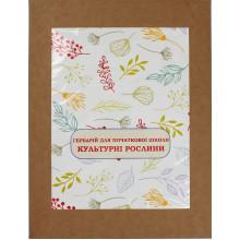 Гербарій Культурні рослини П1026/НУШ