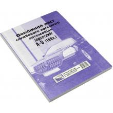 Дорожній лист службового легкового автомобіля А5 100 шт офсет (5) (40) №БО0010
