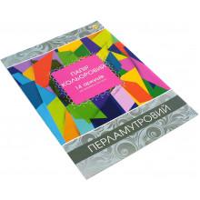 Бумага цветная перламутровая А4 14 листов/14 цветов 90г/м2 на скобе Тетрада (20) (50)