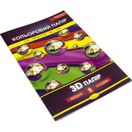 Набір кольорового паперу Апельсин Преміум А4 8 аркушів 200г/м2 скоба (25) КПЗД-А4-8
