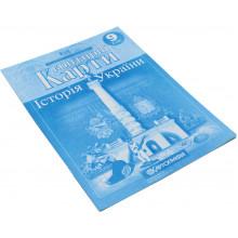 Контурная карта А4 История Украины 9 класс А4 Картография (50) (100) №0158/3395
