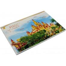 Альбом для малювання на скобі 24/120 A4 Замки (10) (100) 18006 Поділля