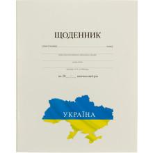 Дневник школьный А5 с картой Украины 40 листов картонная обложка, делая (10) (40) №Щ-4