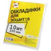 Комплект обкладинок для зошитів Tascom 200 мкм 10 шт (125) №1620-TM