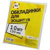 Комплект обкладинок для зошитів Tascom 150 мкм 10 шт (200) №1615-ТМ