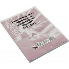 Дорожній лист легкового автомобіля А5 100 шт офсет (5) (40)
