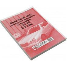 Дорожній лист службового легкового автомобіля А5 100 шт газетка (10) (40) №БГ0015