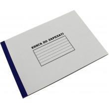 Книга по зарплате А4 50 листов горизонтальная офсет Фолдер (5) (20)