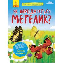 Енциклопедія А5 Моя перша енциклопедія.Як народжується метелик? українською Ранок (20) 8352